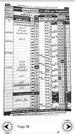 Syiah Imamia Jantri 2017 Urdu